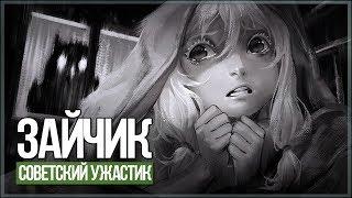 Что-то жрет детей в советских лесах  Зайчик