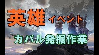 「PS4:D2 ゆっくり実況プレイ」 □公開イベント 「カバルの発掘作業」 ...