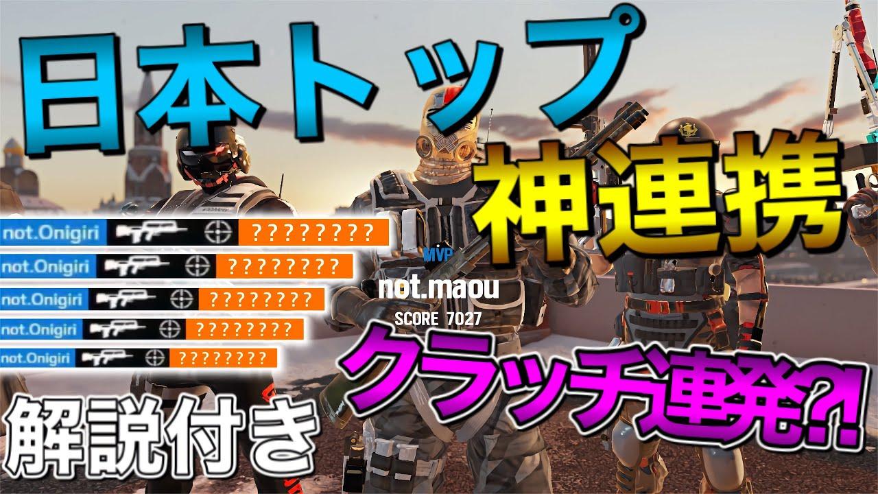 【R6S】日本トップレベルの方たちとガチランク!!まさかのクラッチ連発!?