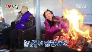 iLOVE장날 12월 10일 EP08-1 함안 군북장