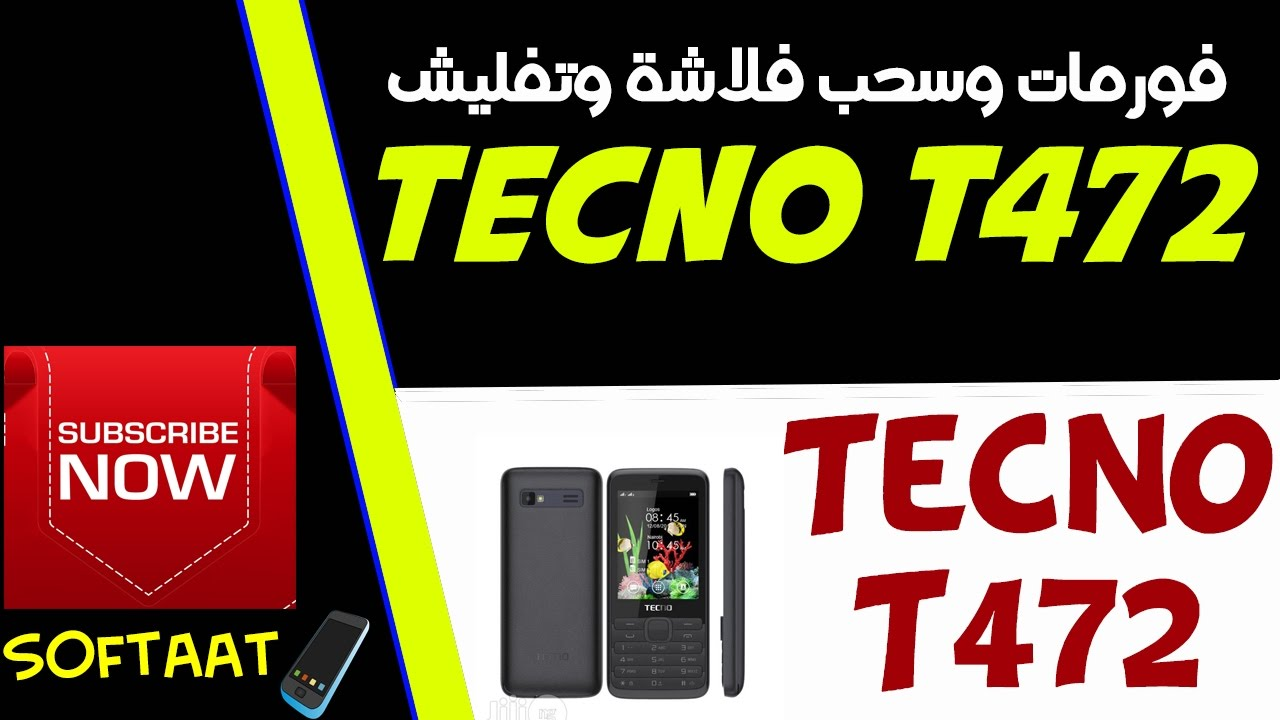 How To Flashing Tecno T472 ( فورمات وسحب فلاشة وتفليش Tecno T472 )