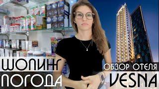 Нячанг отели погода отзыв шопинг VESNA 4 Вьетнам 2019