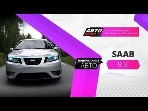 Подержанные авто - Saab 9-3 2008 г.в.