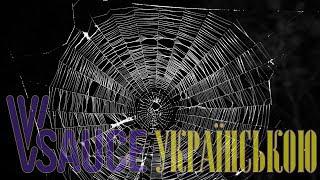Всесвітнє павутиння - це не сітка - Vsauce українською