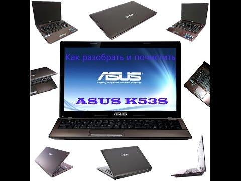 Как разобрать, почистить и заменить термопасту в ноутбуке ASUS K53S