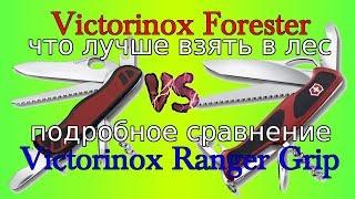 нож Victorinox Forester VS Victorinox Ranger Grip, что взять в лес, в поход, на природу