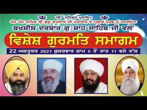 Live-Now-Gurmat-Samagam-Parkash-Purab-Bakshish-Darbar-G-Shah-Sahib-22-Oct-2021