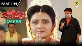 loafer লোফার bengali movie part – 116 ranjit mallick