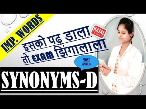 Most asked Synonyms words starting with letter-D | Vocab Tricks in Hindi | Vocab English words