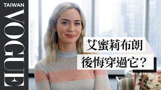 艾蜜莉布朗最初收到《噤界》以為是溫馨家庭片:我錯了!73 Questions With Emily Blunt(中字版) 73個快問快答 Vogue Taiwan