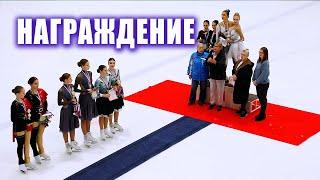 Награждение Кубок России по синхронному катанию на коньках 2020 2021гг 1 й этап