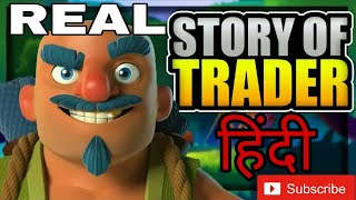 REAL SECRET STORY OF TRADER in Hindi | Clash Of Clans (COC) Trader Story | Clash With Bhargav |