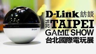 圓剛D-Link - 2016台北國際電玩展請別忘了到我的社群網站Don't forget v...