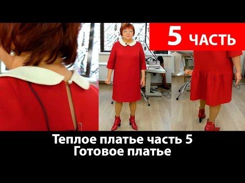 Теплое платье Часть 5 Обзор готового теплого платья красного цвета