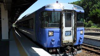 キハ183系特急「大雪4号」網走駅発車と釧網本線釧北トンネル前面展望