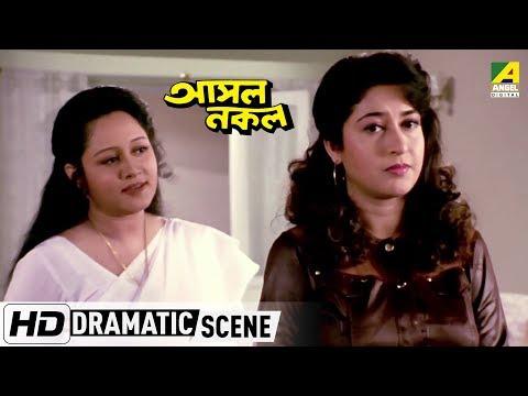 Asol Nakol | Dramatic Scene | Satabdi Roy | Chumki Choudhury