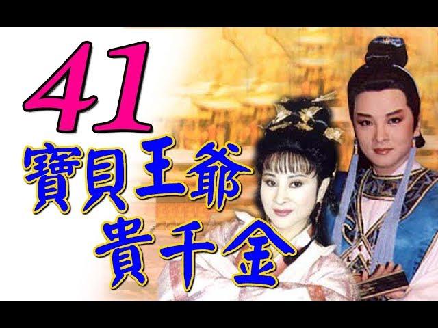 歌仔戲『寶貝王爺貴千金』第41集(黃香蓮 許秀年 陳小咪 廖麗君)_1993年
