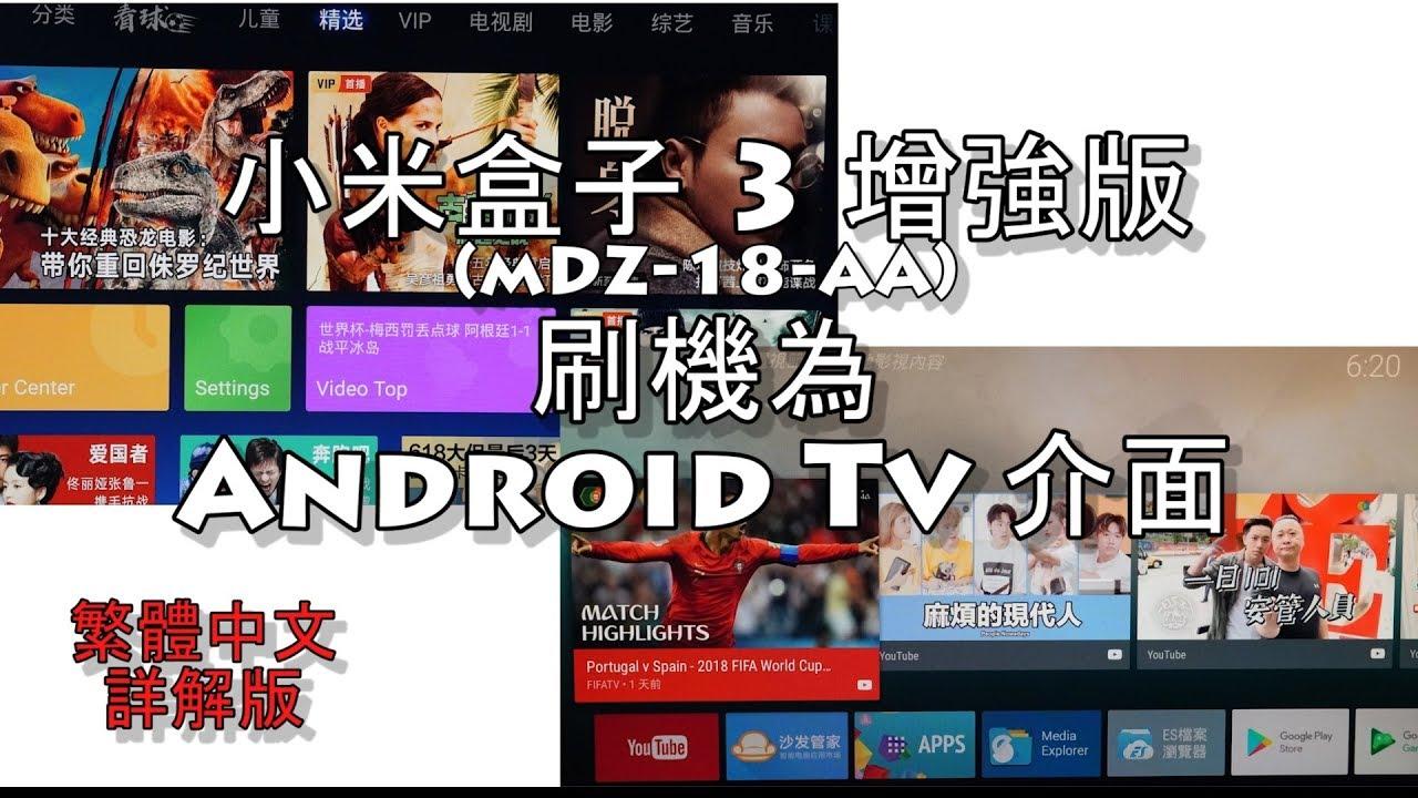 小米盒子 3 增強版 MDZ-18-AA 刷 Android TV 介面 支援語音輸入 繁體中文 詳解版 - YouTube