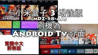 小米盒子 3 增強版 MDZ-18-AA 刷 Android TV 介面 支援語音輸入 繁體中文 詳解版