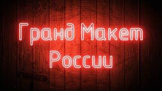 Смотреть видео [МУЗЕЙ ОБЗОР] 04. Гранд Макет России онлайн
