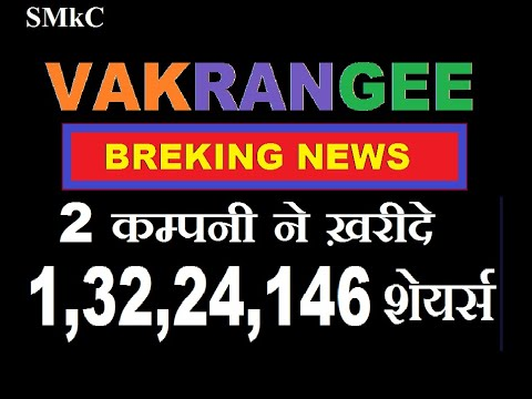Vakrangee मे 1,32,24,146 शेअरs की buying 😱😨 in हिंदी by SMkC