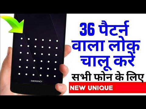 36 Pattern वाला लॉक चालू करें अपने फोन में Most Useful Secret Screen Lock 2019