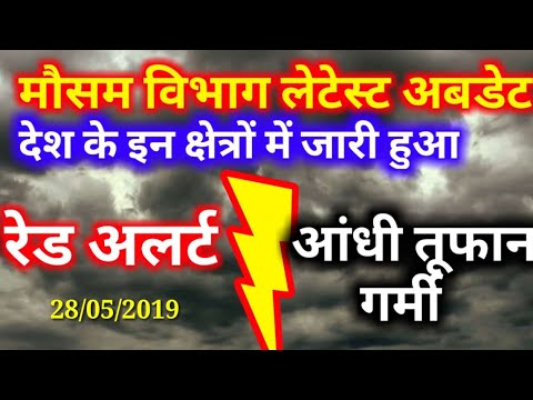 Weather Report Today|Mausam News Today|Today Weather Report