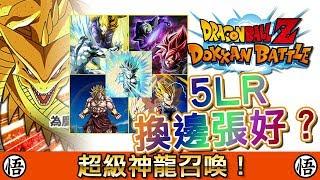 傳聞超級神龍召喚 第一代5張LR卡換邊張? - 七龍珠爆裂激戰 Dragon Ball Dokkan Battle
