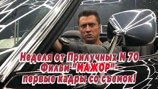 """Неделя от Прилучных № 70 - Фильм """"МАЖОР""""- первые кадры со съемок!"""