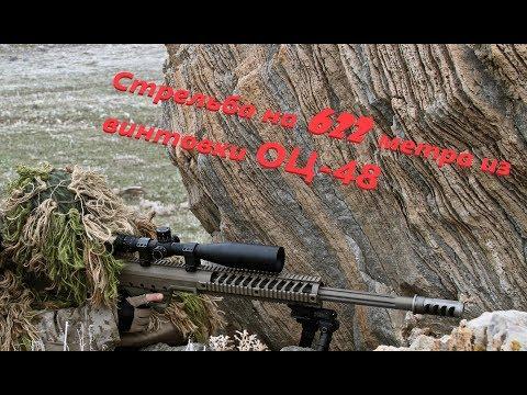 Стрельба из винтовки ОЦ-48 на 622 метра