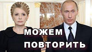 10 лет газовых контрактов Путина Тимошенко