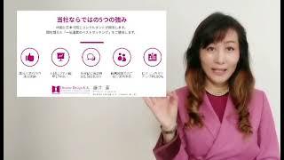 自己紹介(日本語)2020