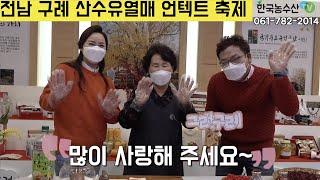 [한국농수산TV] 전남 구례 산수유 열매 언텍트 축제!…