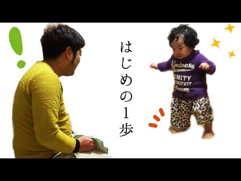 【感動】えにしくん生後10か月。はじめの1歩の瞬間に感動の映像公開!【育児日記】