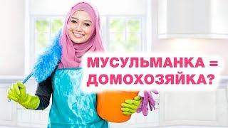 Обязана ли жена работать по дому? Спросите имама