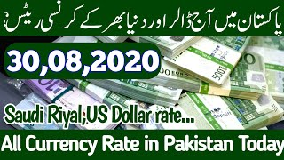 Today all currency rate in Pakistan ||Pakistan currency rates today ||Currency rate today 30_08_2020