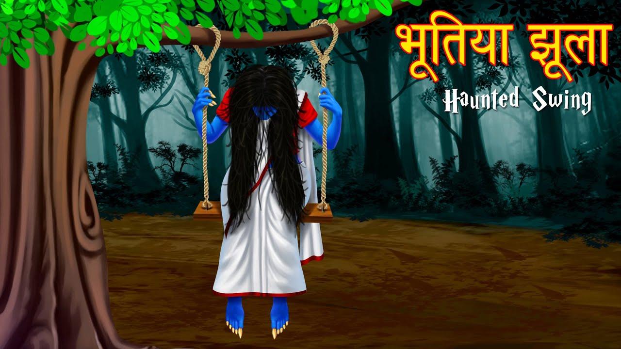 Download भूतिया झूला । झूले पर बैठना मना है । Haunted Swing | Stories in Hindi | Horror Stories | Kahaniya |
