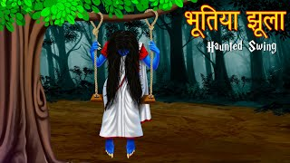भूतिया झूला । झूले पर बैठना मना है । Haunted Swing | Stories in Hindi | Horror Stories | Kahaniya |