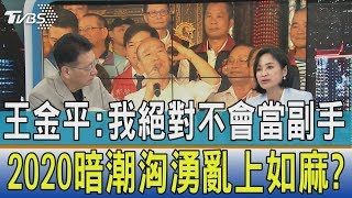 【少康開講】王金平:我絕對不會當副手 2020暗潮洶湧亂上如麻?
