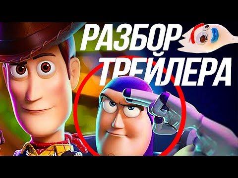 РАЗБОР ТРЕЙЛЕРА ИСТОРИЯ ИГРУШЕК 4/КРУГОМ СПОЙЛЕРЫ!