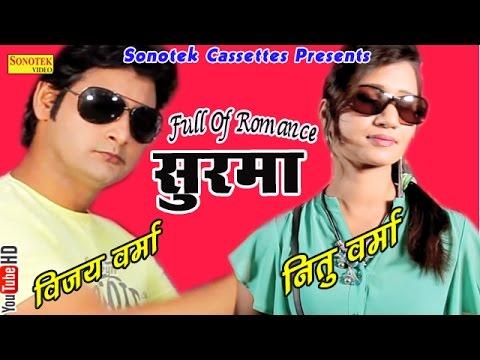 SurmaBy Vijay Varma & Neetu Verma || Haryanvi New Song