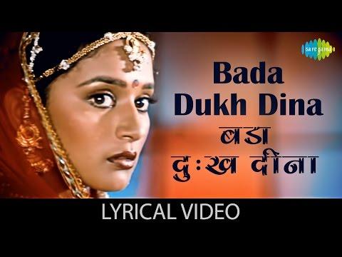 Bada Dukh Dina with lyrics |बड़ा दुःख दीना गाने के बोल |Ram Lakhan| Anil Kapoor/Jackie Shroff/Madhuri
