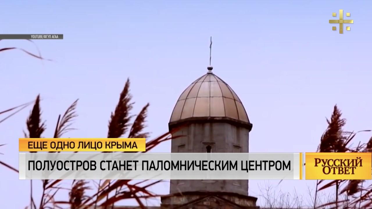 Еще одно лицо Крыма: Полуостров станет паломническим центром [Русский ответ]