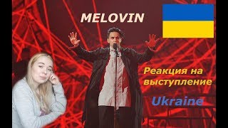 MELOVIN - Under The Ladder Реакция | Украина  на Евровидении