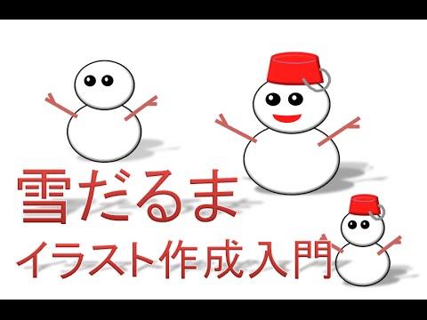 一番好き】 雪だるま イラスト 簡単 , 壁紙、イラスト