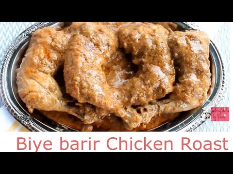 Biye Barir Roast-How To make chicken...