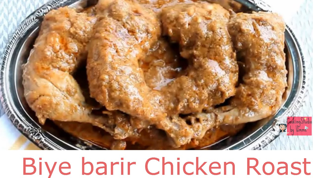 Biye barir roast how to make chicken roast bangladeshi chicken biye barir roast how to make chicken roast bangladeshi chicken roast eid special youtube ccuart Image collections