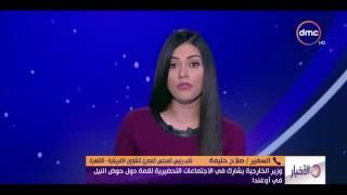 فيديو.. «المصري للشؤون الإفريقية»: قمة «حوض النيل» ستناقش اتفاقية «عنتيبي» والحقوق التاريخية