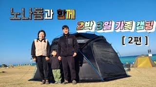 노나돔과 함께 2박 3일 가족 캠핑[2편]/제주 김녕야…