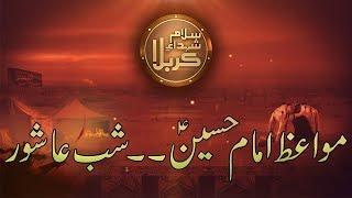 Shuhda E Karbala   Shab-e-Ashoor Or Hazrat Imam Hussain (R.A)    20 Sep 2018   92NewsHD